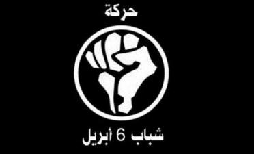 Logo del movimiento egipcio 6 de abril