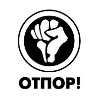 Logo del movimiento civil juvenil Otpor!